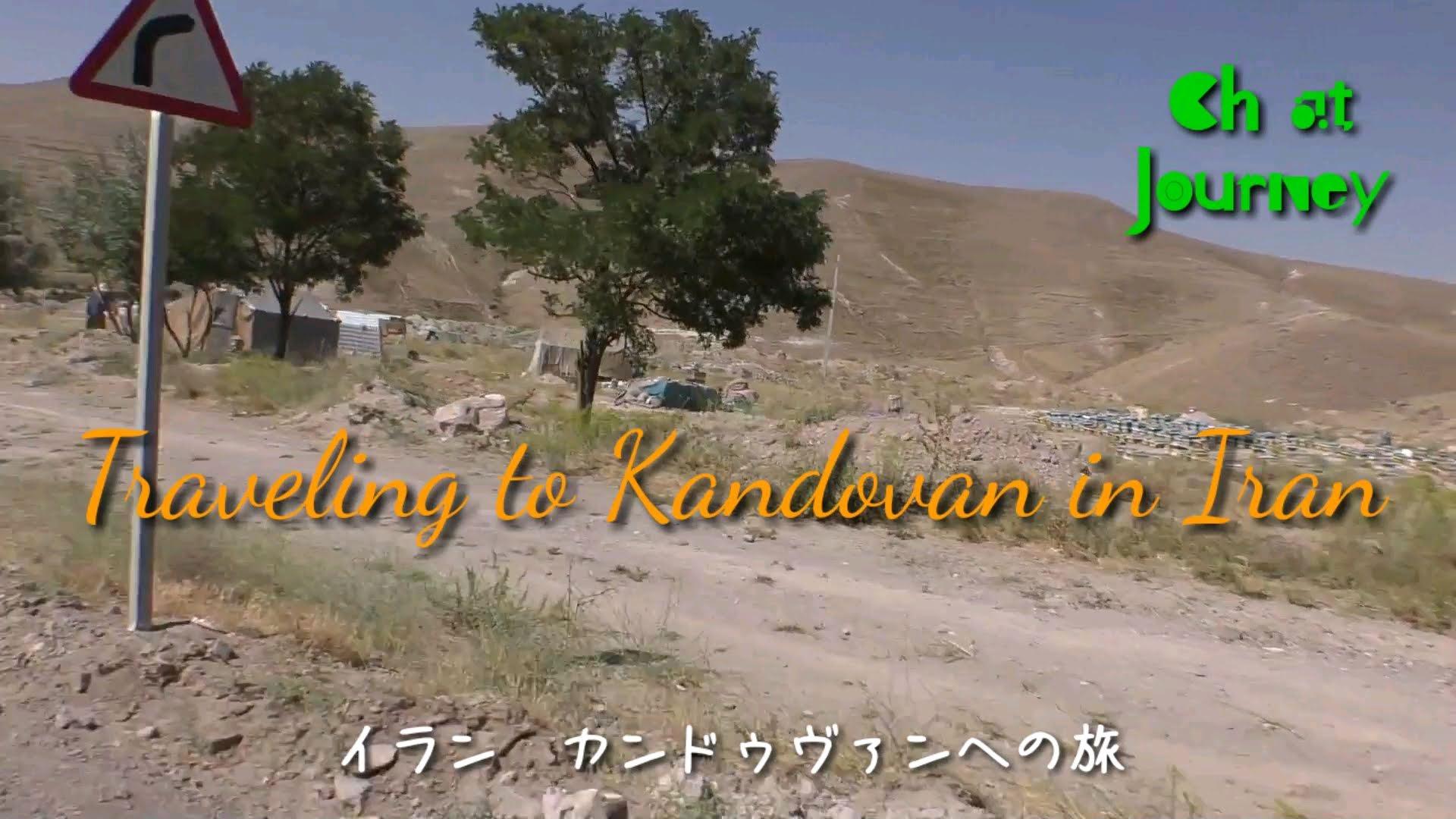 カンドゥヴァンの動画