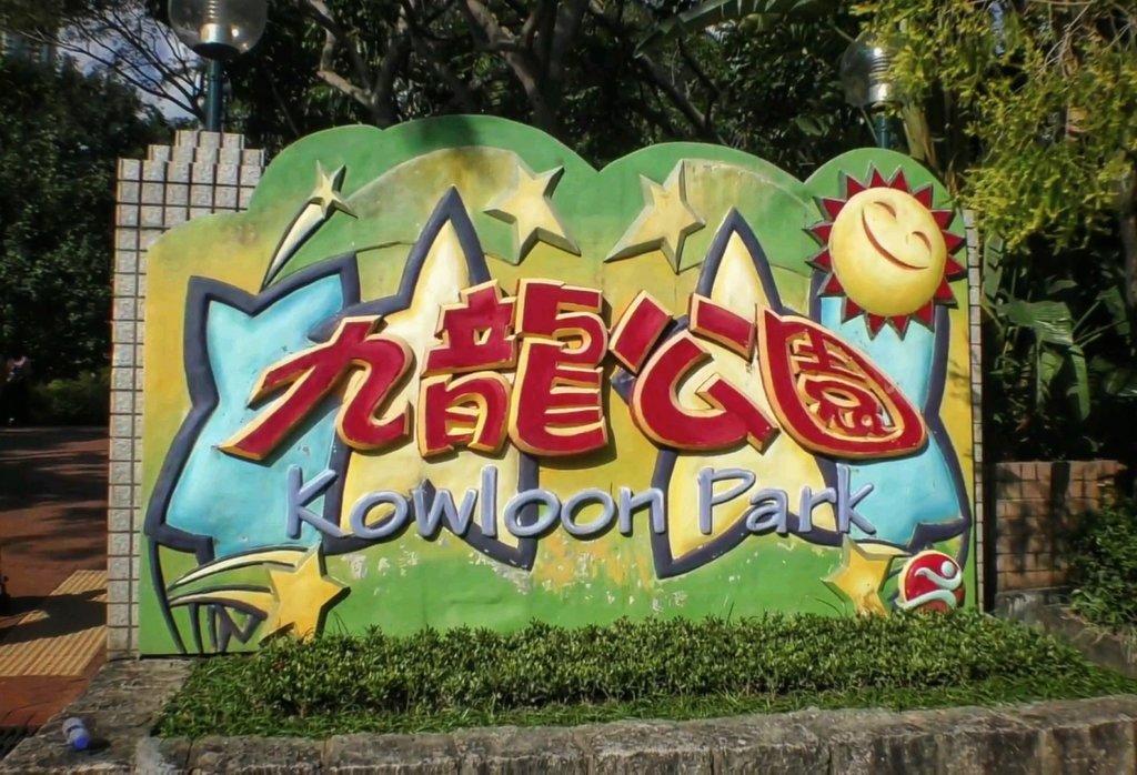 ポップなデザインの九龍公園の看板