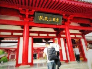 三蔵法師のお寺にある赤門