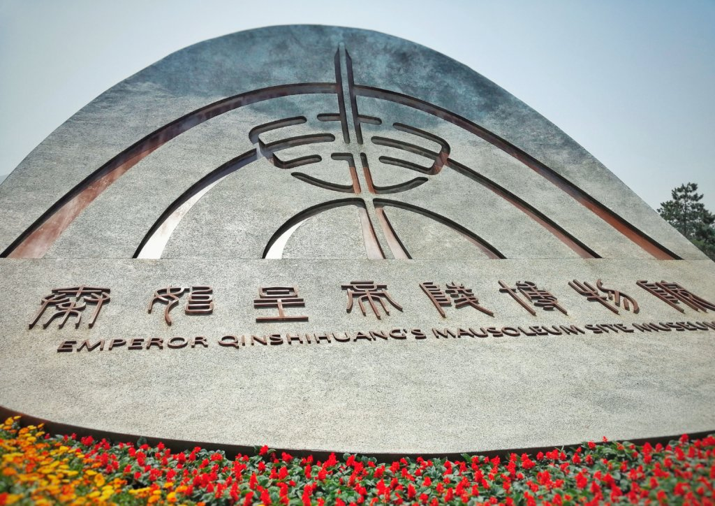 古代中国文字で書かれた入り口案内
