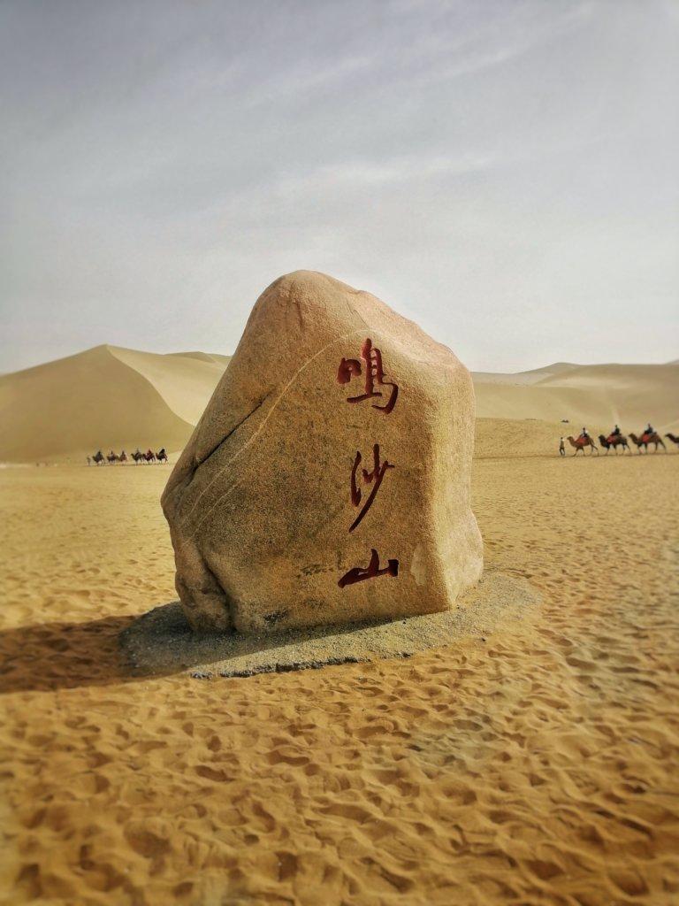 敦煌の鳴砂山の看板