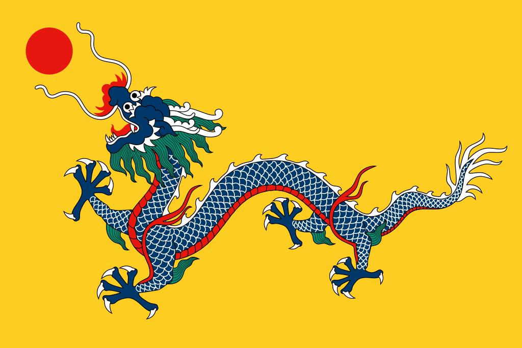 国旗:中国(清)