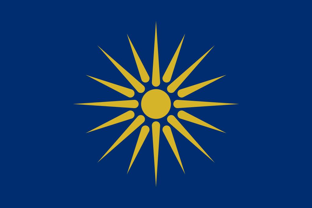 国旗:ギリシア・マケドニア州