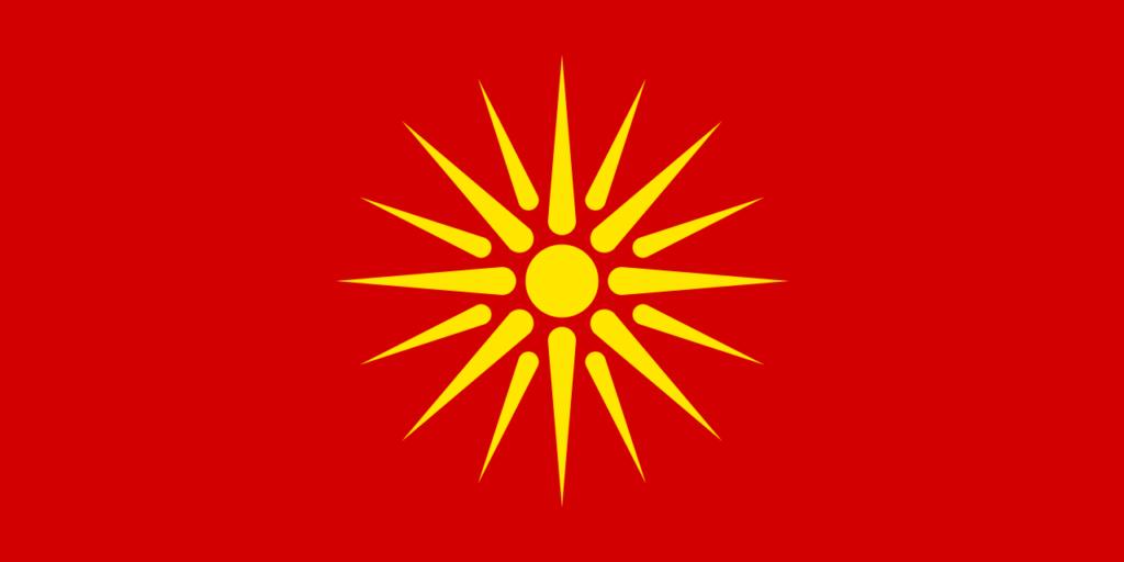 国旗:マケドニア・ヴェルギナの星