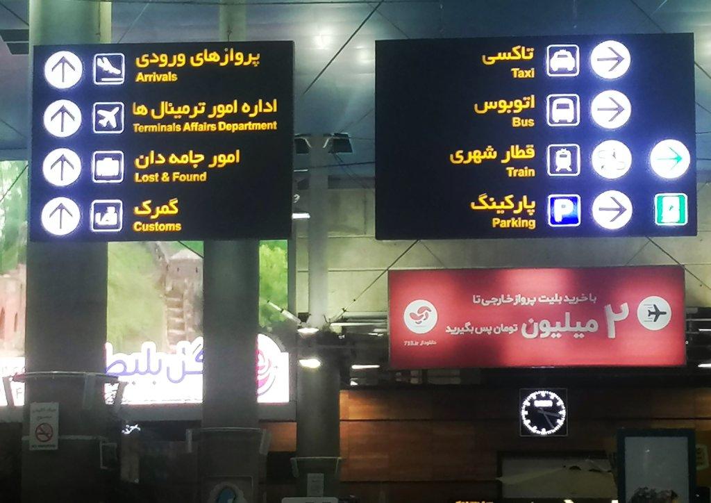テヘラン:空港のアラビア語