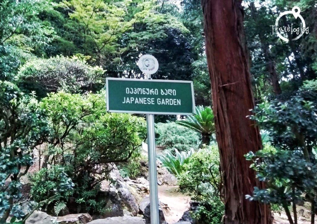 バトゥミ:植物園の日本庭園の看板